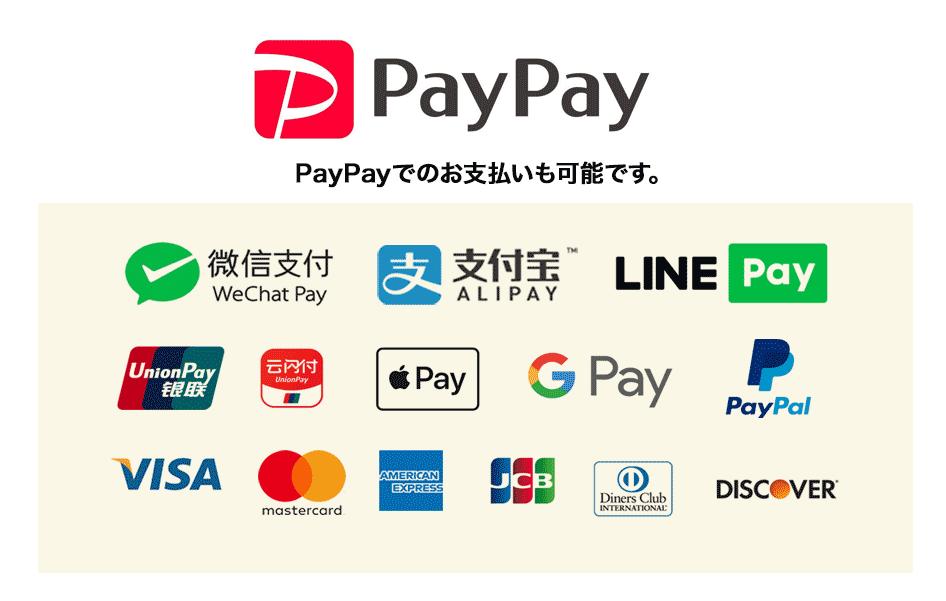 PayPayでのお支払いも可能です