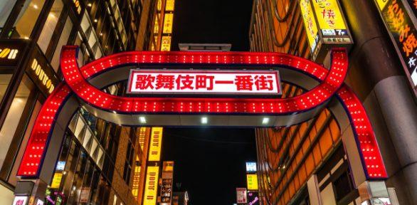 歌舞伎町(新宿区)で1日でも早く深夜営業許可を取得したい方必見!